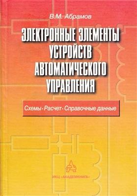Абрамов В.М. Электронные элементы устройств автоматического управления: Схемы, расчет, справочные данные