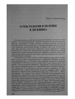 Глушаков П.С. О текстологии и поэтике В. Шукшина