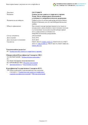 ГОСТ 9.060-75 Единая система защиты от коррозии и старения. Ткани. Метод лабораторных испытаний на устойчивость к микробиологическому разрушению