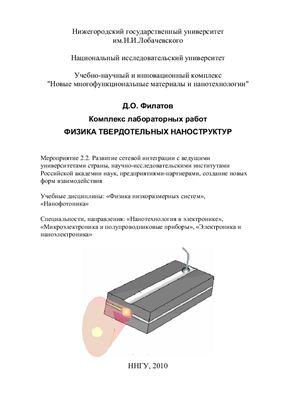 Филатов Д.О. (сост.) Комплекс лабораторных работ Физика твердотельных наноструктур