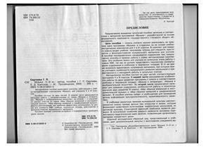 Сергеева Г.П., Критская Е.Д. Музыка. 5-6 классы. Часть 1