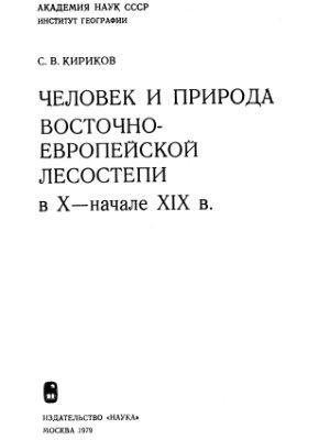 Кириков С.В. Человек и природа Восточно-Европейской лесостепи в 10 - начале 19 в