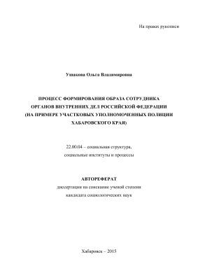Ушакова О.В. Процесс формирования образа сотрудника органов внутренних дел Российской Федерации (на примере участковых уполномоченных полиции Хабаровского края)