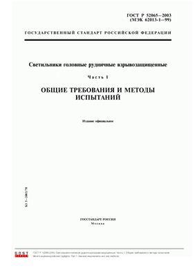 ГОСТ Р 52065-2003 (МЭК 62013-1-99). Светильники головные рудничные взрывозащищенные. Часть 1. Общие требования и методы испытаний