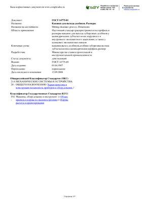 ГОСТ 14775-81 Канавки для выхода долбяков. Размеры
