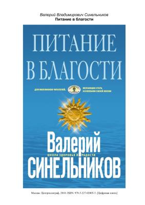 Синельников Валерий. Питание в благости