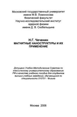 Чеченин Н.Г. Магнитные наноструктуры и их применение