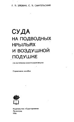 Злобин Г.П., Смигельский С.П. Суда на подводных крыльях и воздушной подушке (По материалам иностранной печати)