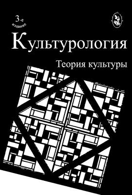 Астафьева О.Н., Грушевицкая Т.Г., Садохин А.П. Культурология. Теория культуры