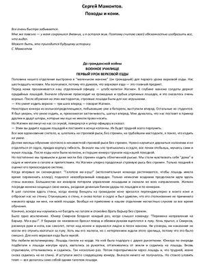Мамонтов С. Кони и походы