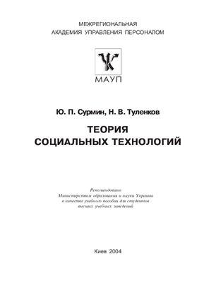 Сурмин Ю.П., Туленков Н.В. Теория социальных технологий