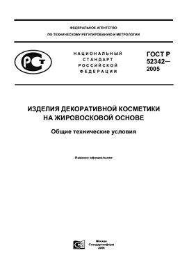 ГОСТ Р 52342-2005. Изделия декоративной косметики на жировосковой основе. Общие технические условия