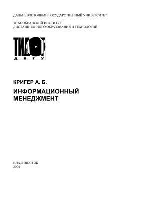 Кригер А.Б. Информационный менеджмент: Учебное пособие