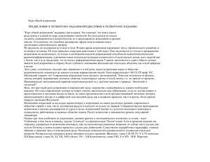Бакулин П.И., Кононович Э.В., Мороз В.И. Курс общей астрономии