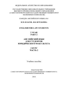 Журавлева Я.Б. и др. English for Law Students