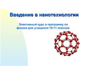 Презентация - Введение в наноэлектронику