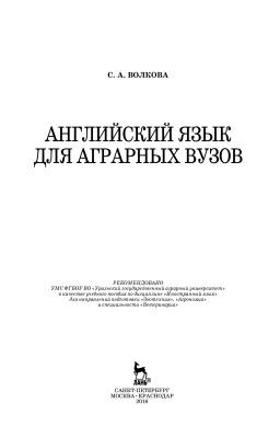 Волкова С.А. Английский язык для аграрных вузов