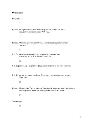 Характеристика российской модели разделения властей курсовая работа модельное агентство вамп