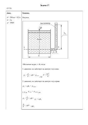 Найти решение задачи по гидравлике решение задачи с подвохом