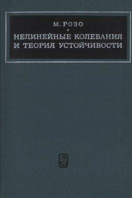 Розо М. Нелинейные колебания и теория устойчивости