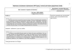 Відповіді ЗНО-2014 з іспанської мови (додаткова сесія)