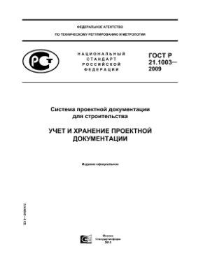 ГОСТ Р 21.1003-2009 СПДС. Учет и хранение проектной документации