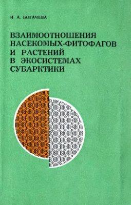 Богачева И.А. Взаимоотношения насекомых-фитофагов и растений в экосистемах Субарктики