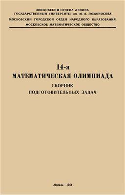 14-я математическая олимпиада. Сборник подготовительных задач