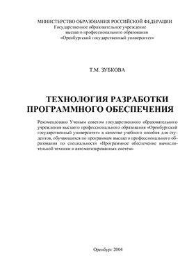 Зубкова Т.М. Технология разработки программного обеспечения (учебное пособие)