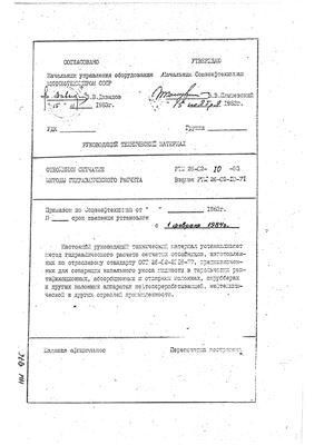 РТМ 26-02-10-83 Отбойники сетчатые. Методы гидравлического расчета