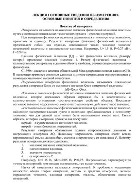 Довгяло Д.А. Лекции по метрологии