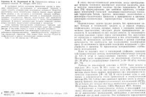 Горяинов Н.Н., Ляховицкий Ф.М. Сейсмические методы в инженерной геологии