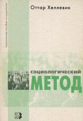 Хеллевик Оттар. Социологический метод