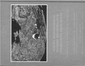 Греков Л.Д. Красовський Г.Я. Космічний моніторинг забруднення земель техногенним пилом
