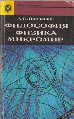 Панченко А.И. Философия. Физика. Микромир