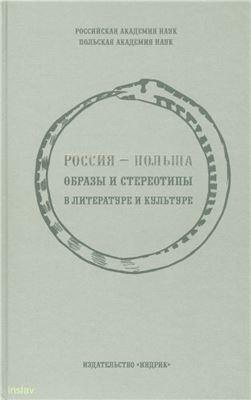 Хорев В.А. (отв. ред.) Россия - Польша. Образы и стереотипы в литературе и культуре