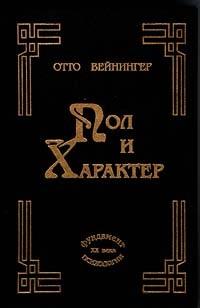 Вейнингер О. Пол и характер