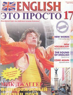 English - это просто 2003 №17