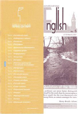 English Первое сентября 2007 №05