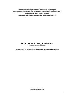 Рабочая программа - Техническая механика