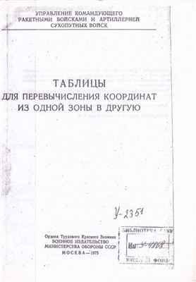 Сидоркин И.В. Таблицы для перевычисления координат из одной зоны в другую