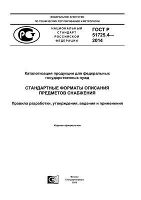 ГОСТ Р 51725.4-2014 Каталогизация продукции для федеральных государственных нужд. Стандартные форматы описания предметов снабжения. Правила разработки, утверждения, ведения и применения