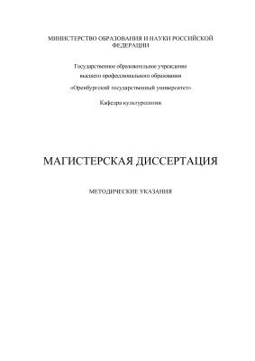 Мухамеджанова Н.М. Магистерская диссертация