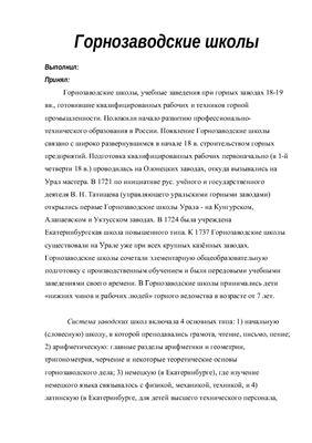 Реферат - Горнозаводские школы