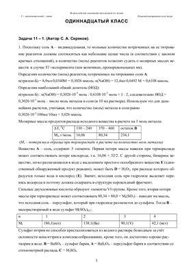 42 Всероссийская олимпиада школьников по химии. Заключительный этап. 9-11 класс