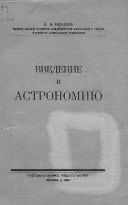 Иванов А.А. Введение в астрономию