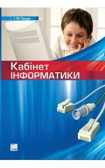 Лещук І.М. Кабінет інформатики