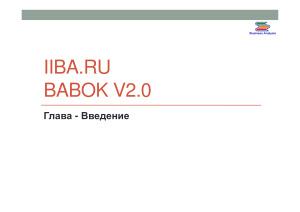 IIBA. Свод знаний по бизнес-анализу BABOK v2.0. Введение