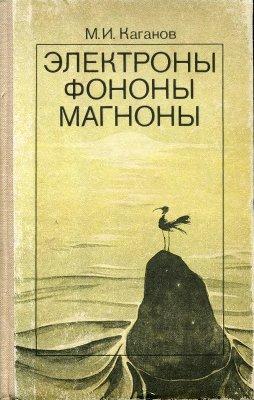 Каганов М.И. Электроны, фононы, магноны