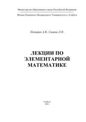Попырин А.В., Савина Л.Н. Лекции по элементарной математике